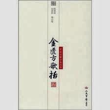Jīn Guì Fāng Gē Kuò.jpg
